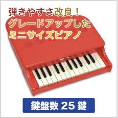 カワイ ミニピアノ P-25(ポピーレッド:1183)