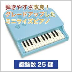 カワイ ミニピアノ P-25(ミントブルー:1185)