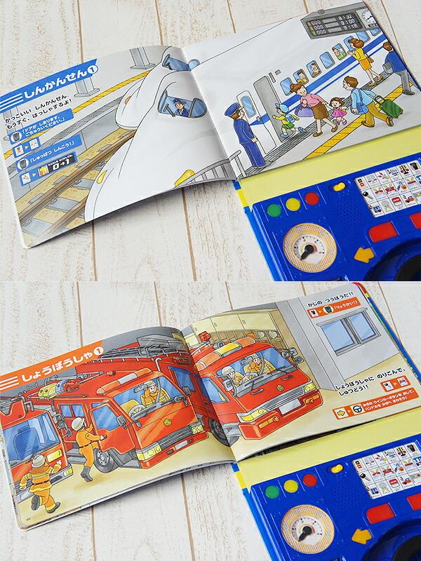 【あす楽】たのしいのりものえほん【知育玩具】【知育教材】【知育絵本】【子供】【幼児】