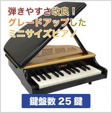 カワイ ミニグランドピアノ(1191)