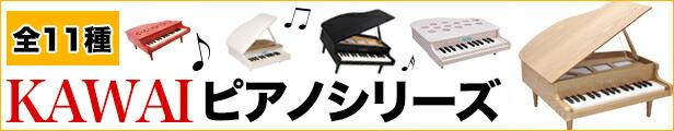 KAWAIピアノシリーズ