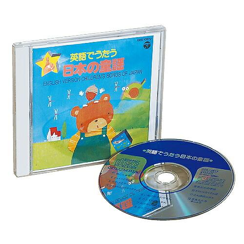 英語でうたう日本の童謡1【キッズ英語教材】【知育教材】【CD】