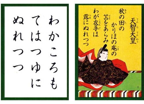 百人一首うぐいす(朗詠CD付)【おもちゃ】【カードゲーム】【知育教材】