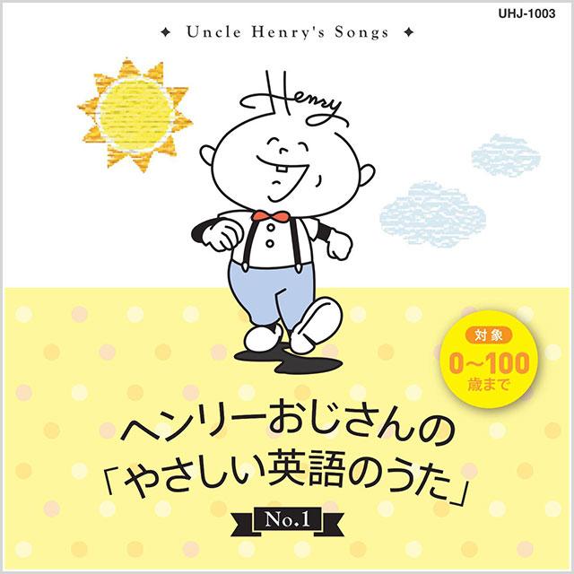 【あす楽】ヘンリーおじさんのやさしい英語のうたCD1【幼児英語教材】【知育教材】【えいごの歌】【CD】