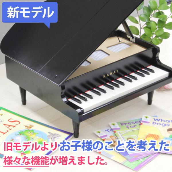 【送料無料】カワイグランドピアノ【幼児・子供向け/おもちゃ/知育玩具/楽器】