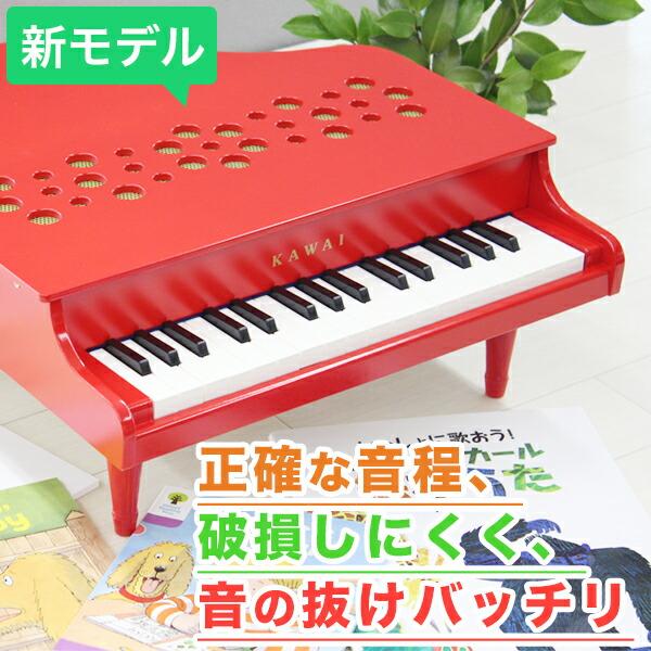 【あす楽】【ピアノ おもちゃ】【辻井伸行】カワイ ミニピアノ P-32(赤:1163)幼児 子供 誕生日 クリスマスプレゼント 出産祝い