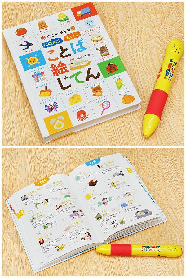 ... 幼児子供向け・知育玩具・教材