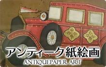 アンティーク紙絵画