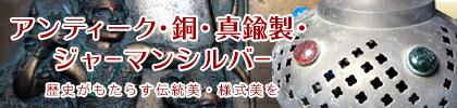 アンティーク銅・真鍮製・ジャーマンシルバー