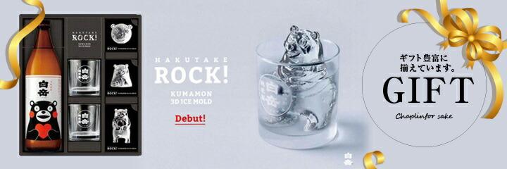 くまモンの製氷機ギフト