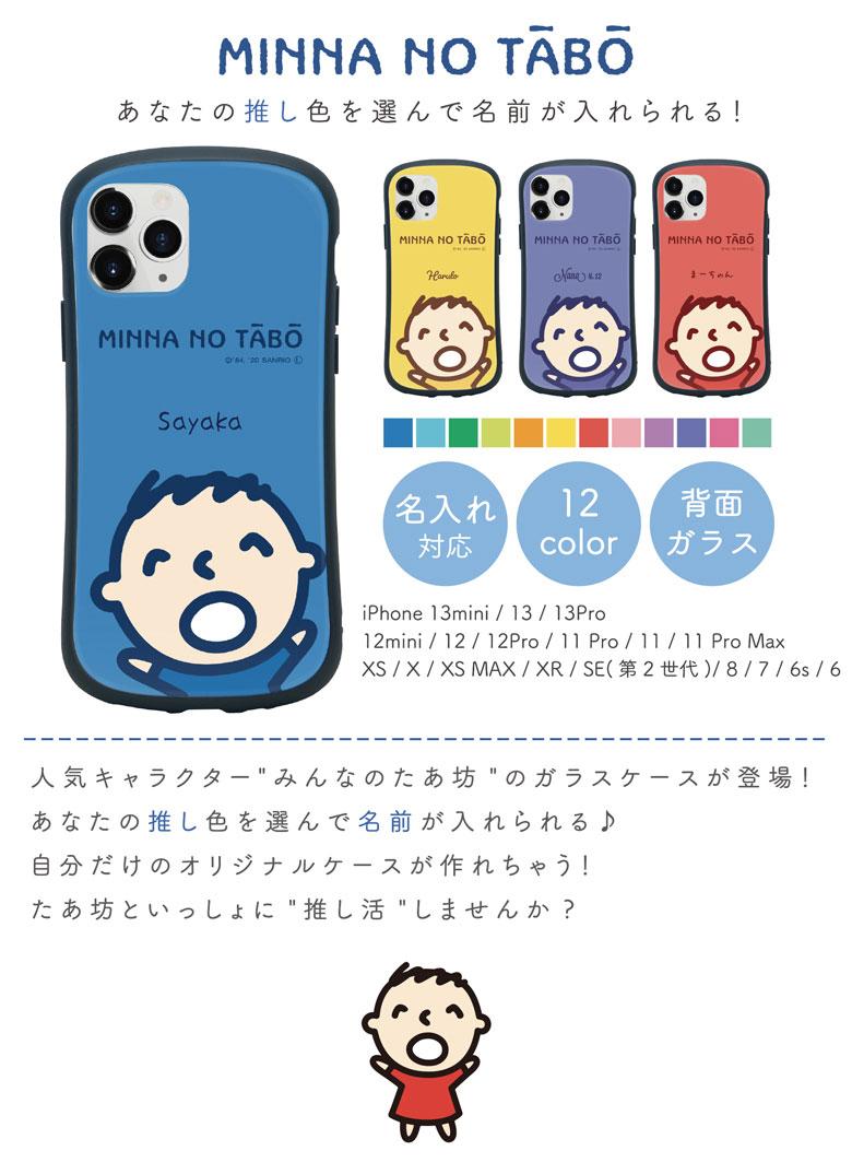 楽天市場 みんなのたあ坊 ネーム入り Iphoneケース サンリオ Iphone12 Iphonese 第2世代 Iphone 11 Pro Iphone11 Iphone 11 Promax Iphone Xr Iphone Xs Max Iphone8 推し色 ガラスケース ケース スマホケース ジャケット かわいい ギフト プレゼント キャラスマ