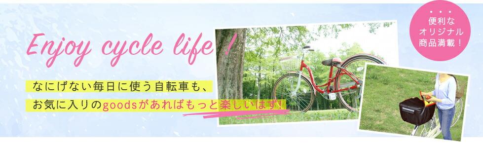 なにげない毎日に使う自転車も、お気に入りのgoodsがあればもっと楽しいはず!