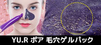 YU.R ポア リモデリング マスクEX & パッドEX 1個