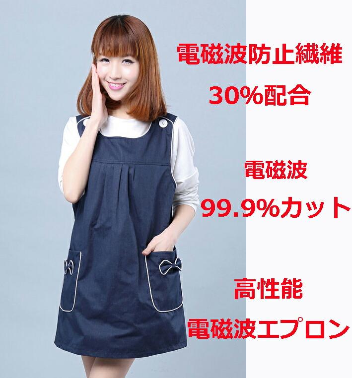 電磁波防止エプロン  ネイビーブルー 電磁波ガード お買得 ¥5,980