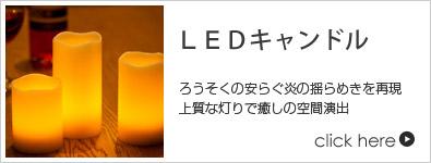 LEDキャンドル