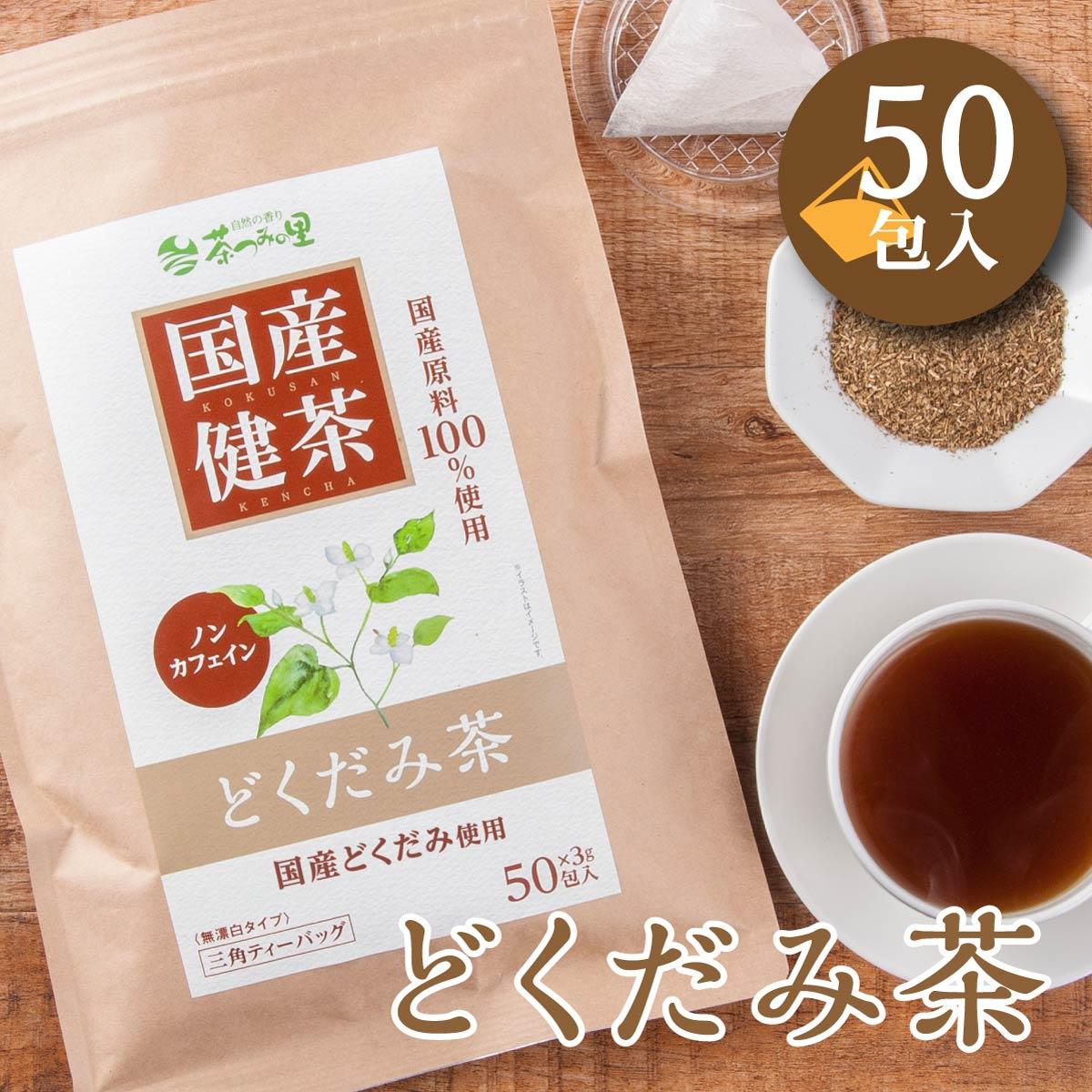 無添加国産原料 どくだみ茶