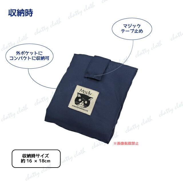 モーリー折り畳みトートバッグ(ノアファミリー 猫グッズ ネコ雑貨 バッグ ねこ柄) 051-A820