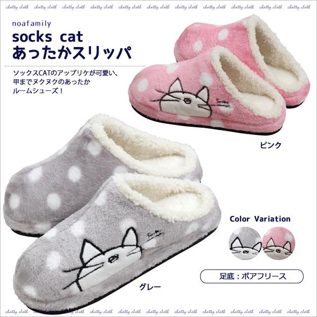 socks cat あったかスリッパ