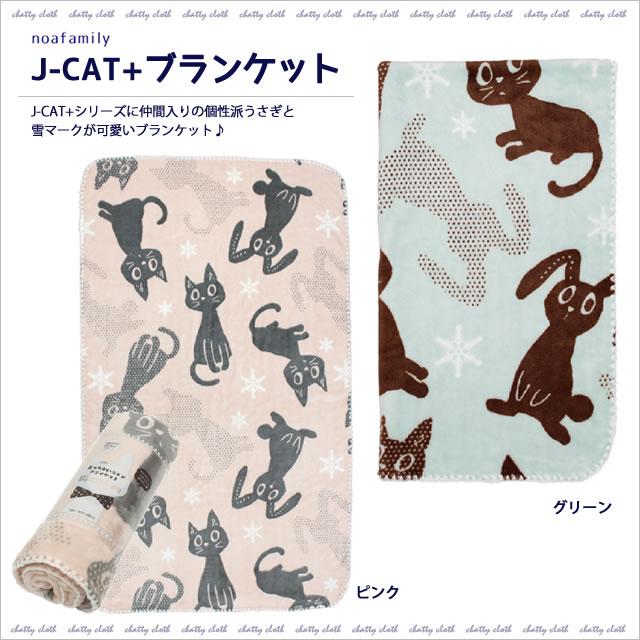 J-CAT+ブランケット