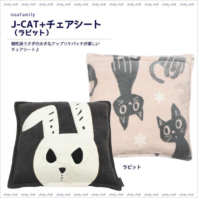 J-CAT+チェアシート(ラビット)