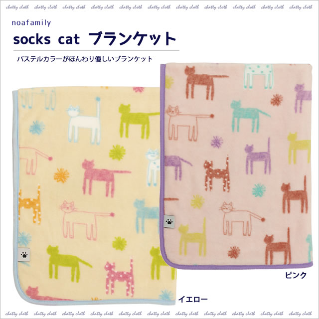 socks cat ブランケット