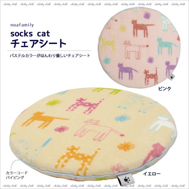 socks cat チェアシート