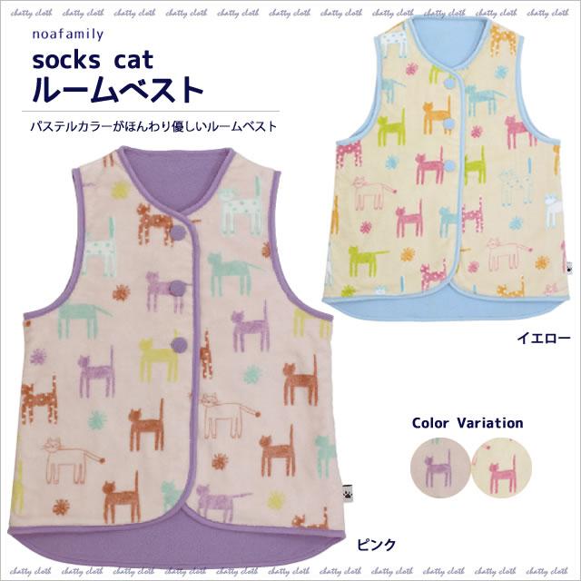 socks cat ルームベスト