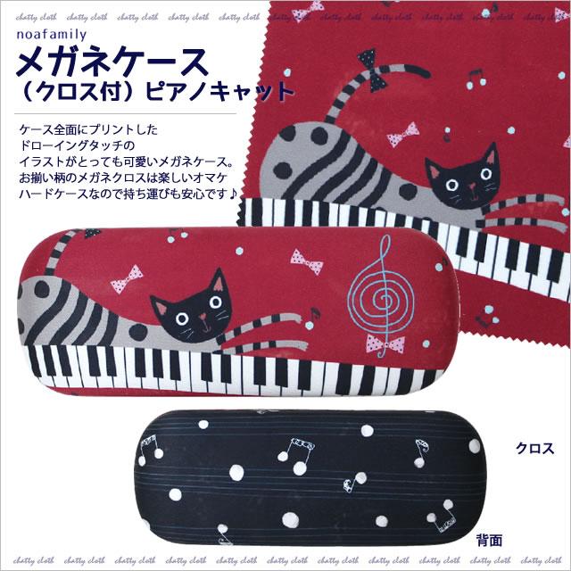 メガネケース(クロス付)ピアノキャット (ノアファミリー猫グッズ ネコ雑貨 ねこ柄)  051-J487PC 2017ss