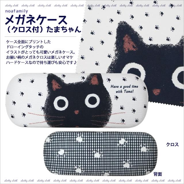 メガネケース(クロス付)たまちゃん (ノアファミリー猫グッズ ネコ雑貨 ねこ柄)  051-J487TA 2017ss