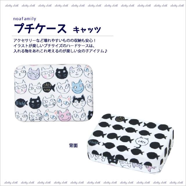 【ネコポスorゆうパケット可】プチケース キャッツ (ノアファミリー猫グッズ ネコ雑貨 ねこ柄)  051-J488CA 2017ss