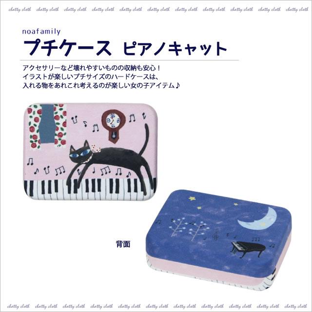 【ネコポスorゆうパケット可】プチケース ピアノキャット (ノアファミリー猫グッズ ネコ雑貨 ねこ柄)  051-J488PC 2017ss
