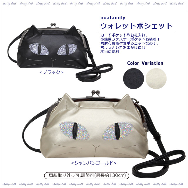 ウォレットポシェット (ノアファミリー 猫グッズ ネコ雑貨 携帯小物 財布 2017AW)051-J503