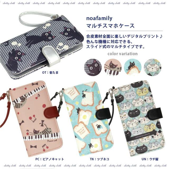マルチスマホケース (ノアファミリー 猫グッズ ネコ雑貨 ねこ柄  2018SS) 051-J508