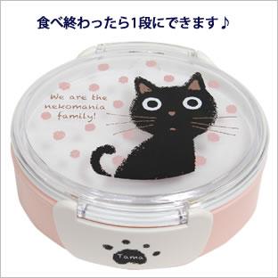 たまちゃん楕円2段ランチボックス (ノアファミリー猫グッズ ネコ雑貨 ねこ柄 弁当箱)  051-S132 2017SS