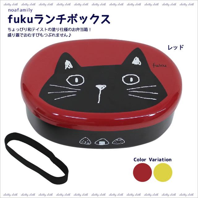 fukuランチボックス (ノアファミリー猫グッズ ネコ雑貨 ねこ柄 弁当箱)  051-S133 2017SS