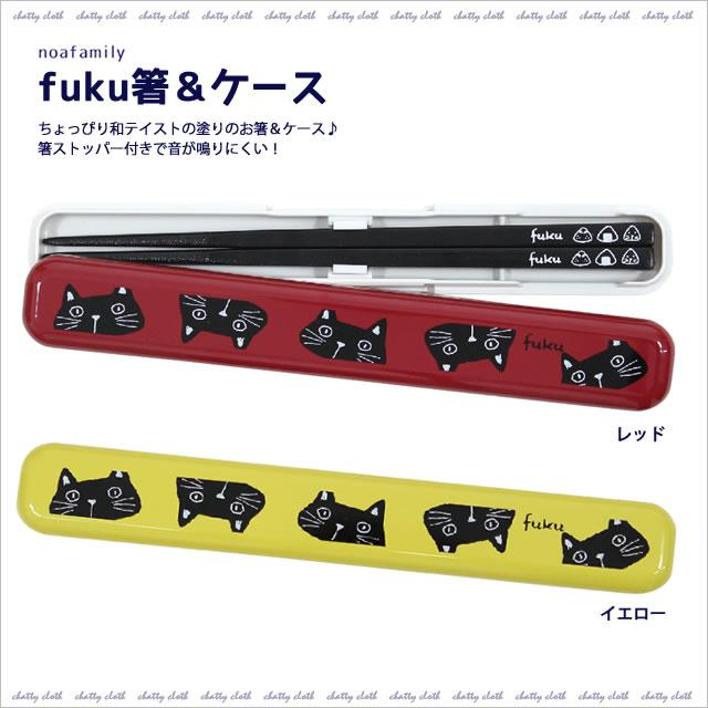 fuku箸&ケース