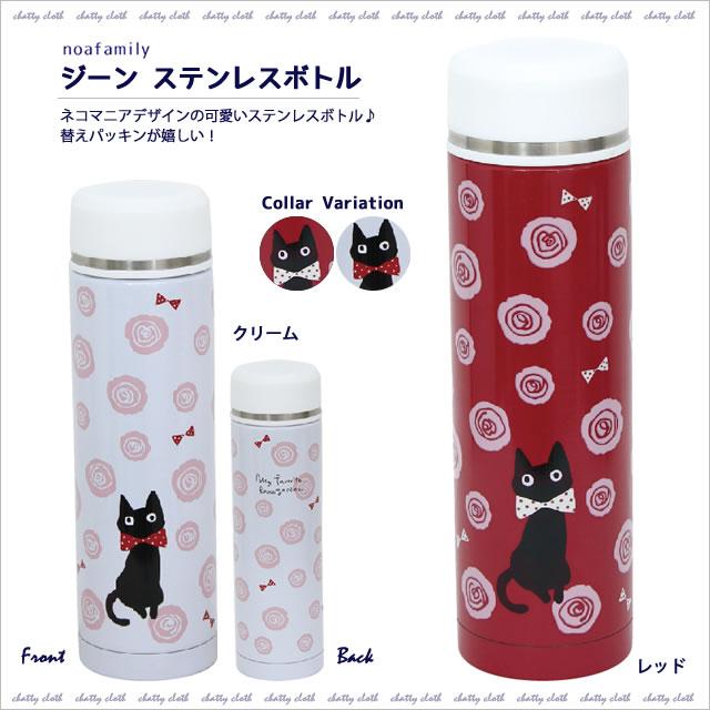 ジーンステンレスボトル (ノアファミリー猫グッズ ネコ雑貨)  051-S501 2016SS