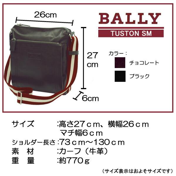 【BALLY】バリーTUSTON-SMサイズ表