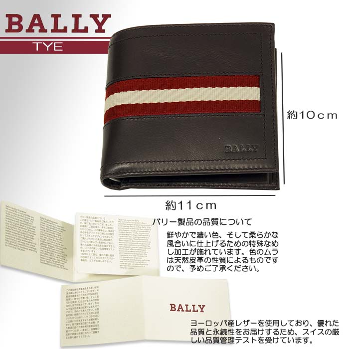 【BALLY】バリー TYE レザー ウォレット ギフトボックス入り