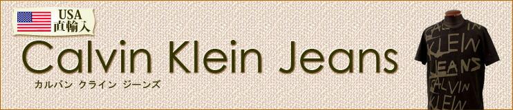 Calvin Klein Jeans カルバン クライン