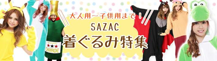 子供用から大人用まで、キャラクターや動物などの可愛いきぐるみ衣装SAZACサザック