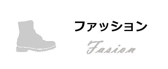 ファッション、ファッション雑貨、靴