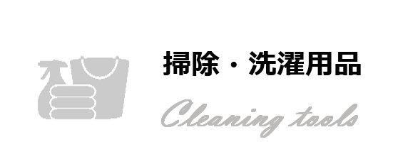 掃除、洗濯用品