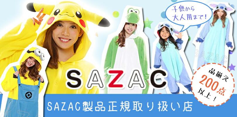 SAZACキャラクター着ぐるみコスチューム衣装