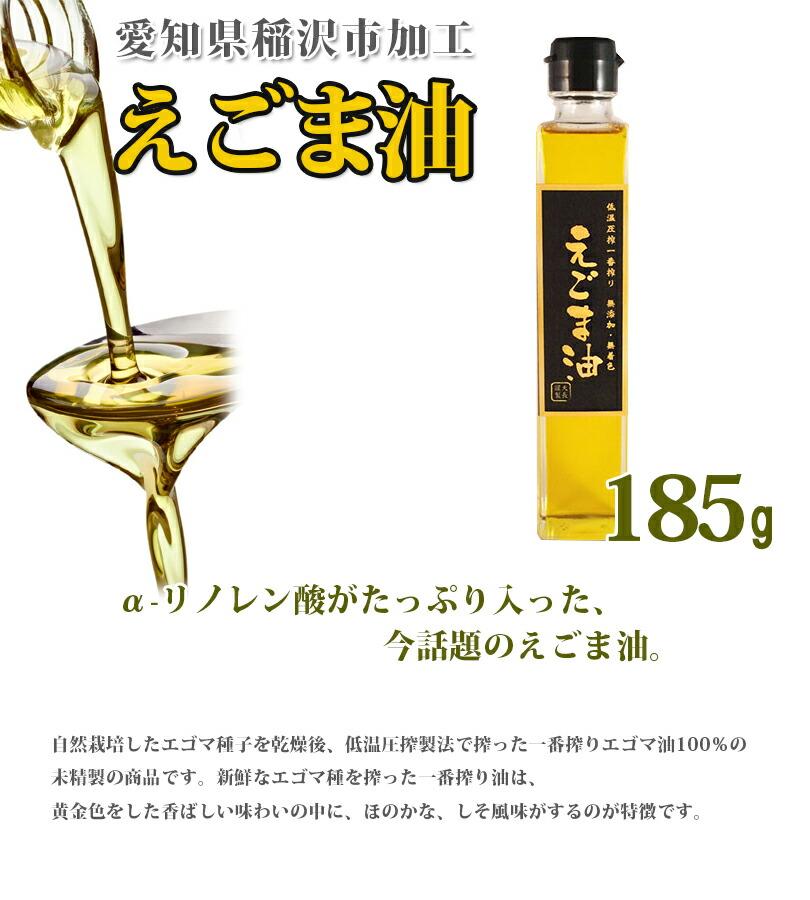 低温圧搾一番搾り えごま油 無添加 無着色 185g αリノレン酸