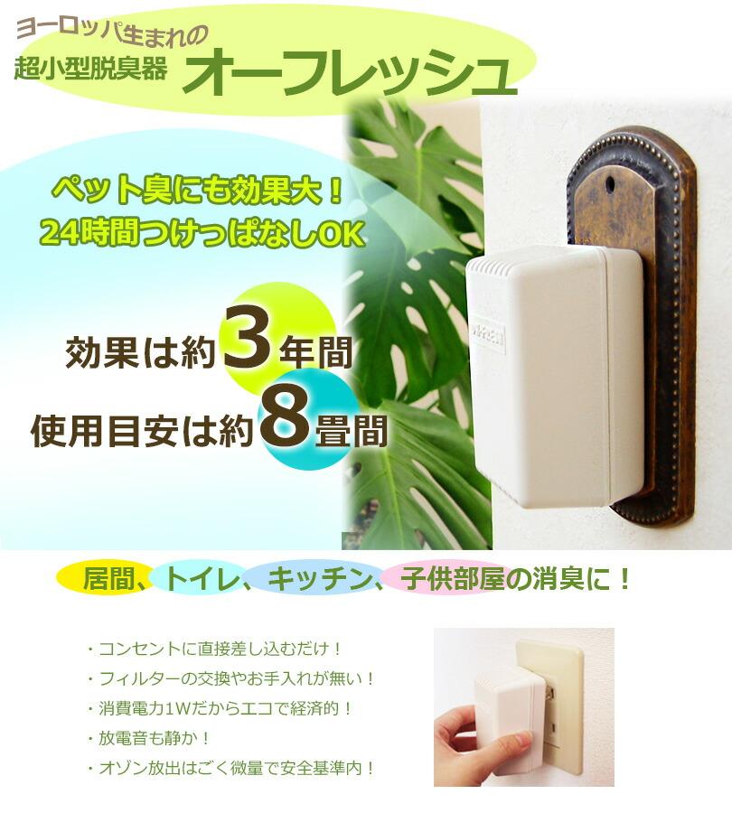 超小型脱臭器 オーフレッシュ100 Cタイプ 増田研究所 消臭 家庭用