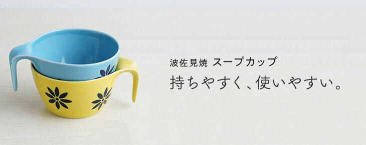 波佐見焼 フラッター スープカップ