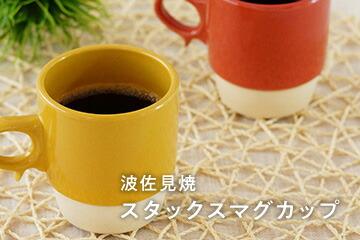 波佐見焼 スタックスマグカップ