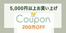 クーポン200円