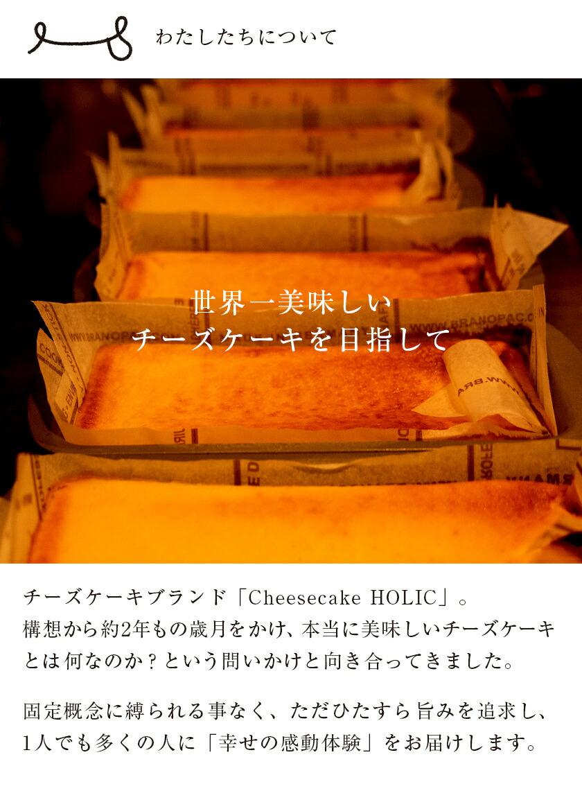 CheesecakeHOLICについて